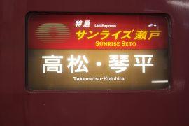 九州旅行記2019年春(1)出発と寝台特急「サンライズ瀬戸」乗車と九州上陸編