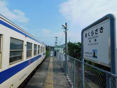 2019満喫きっぷで枕崎へ行こう!