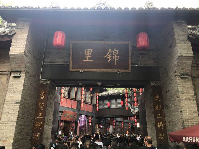 2019GW四川・雲南の旅⑧~成都:錦里、武候祠