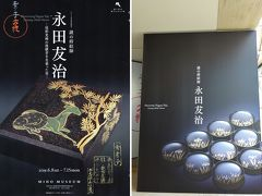 5時間以上も滞在するとは思ってなかった…ミホミュージアムの永田友治展。