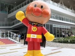 アンパンマンミュージアム移転オープン令和元年7月7日