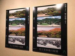 足立美術館から松江堀川めぐりへ ~ 島根の旅
