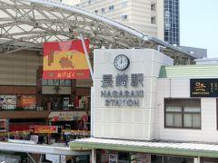 去年の夏を思い出す 長崎駅へ
