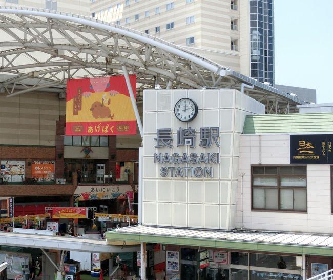 昨年(2018年)のひときわ暑かった夏。<br />九州に出かけたときの様子です。<br /><br />長崎駅にやってきました。<br />旅の最初のうちは佐世保や松浦鉄道などを巡っていたわけですが、<br />ここからは巡るエリアが変わります。<br /><br />大観光地・長崎。猛暑の中。