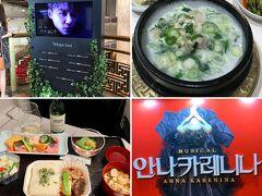 2019年7月☆12thSeoul☆まさかの1週間ぶりソウル!韓国ミュージカル『エクスカリバー』『アンナカレーニナ』をハシゴする♪