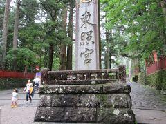 日光東照宮へ、宿泊はモクシー東京錦糸町