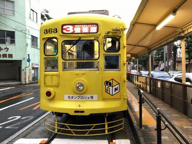 2019年6月29日から7月1日にかけて、北九州へ鉄道旅行に出かけました。<br /> この時期、南九州は豪雨で鉄道が運休している区間もありましたが、幸い、私は福岡県・佐賀県・長崎県への訪問だったため雨は降っていましたが、予定通りの行動が取れました。<br /> この地域には、30年以上ご無沙汰している路線がたくさんあり、つまり昭和時代に乗ったきり平成には乗れずじまいだった路線に乗りに行きました。<br /> 九州への往復は「おとなびWEBパス」で、九州内は「旅名人の九州満喫きっぷ」で時間が許す限り鉄道に乗ってきました。(笑)<br /> 長崎に着いて、長崎電気軌道に乗ります。<br /> この回は、すべてスマホでの撮影です。
