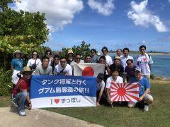 グアム大東亜戦争戦跡ツアー ケン芳賀さんと感動の1日を過ごしましょう