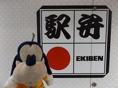 グーちゃん、つなぎ温泉へ行く!(盛岡/これが賢治の井戸なのか!?編)