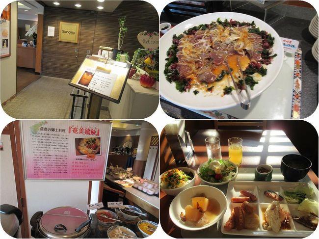 旅の4日目。鹿児島東急REIホテルでの朝食はレストラン・シャングリラで頂くバイキング。<br />奄美鶏飯、さつま揚げ、カツオのたたき、、薩摩汁等々の郷土料理の数々がおいしく頂けます。<br />何年か前に初めてここで朝食を食べた時の奄美鶏飯がおいし過ぎて大ファンになりました。