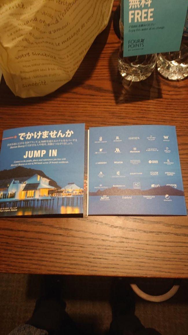 フォーポイントバイシェラトン実はマリオット系列でMarriott Bonvoyの存在を知り世界のホテルチェーンを研究してみました。<br /><br /><br />今回の旅行記は名古屋はセントレアの定宿フォーポイントバイシェラトン実はマリオット系列でMarriott Bonvoyの存在を知り<br />現在の世界のホテルチェーンの状況を研究してみましたという旅行記です。<br />ちょっと前回はほんまに旅行記かという旅行記をだしたので今回は自分の中で王道といえる<br />旅行記にしたいと思います。ただし僕の王道が世間一般でいう王道とはかなりかけ離れているような気もしますが。<br />しかし一回やってみたかったんですよね。<br />世界のホテルチェーンの最新状況<br />そこにMarriott Bonvoyがフォーポイントバイシェラトンのフロントスタッフから手渡されたわけです。<br />ちなみに妻は早速入会登録してました。<br />Marriott Bonvoy世界各地に広がる全29ブランド6700件越えのホテルをカバーするMarriott Bonvoy面白いではないですか<br />まさによい研究課題ついでにこれ以外の世界的ホテルチェーンも頑張って研究します。<br />Marriott Bonvoyの主要ホテルチェーンですが<br />リッツカールトン<br />セントレジス<br />JWMARRIOTT<br />MARRIOTT<br />SHERATON<br />MERIDIEN<br />WESTIN<br />RENAISSANCE<br />FOUR POINTS<br />などがなじみのあるホテルチェーンかなと思い取り上げました。<br />マリオット・インターナショナルは、「マリオット リワード」「ザ・リッツ・カールトン・リワード」「スターウッド プリファード ゲスト(SPG)」の3つのプログラムを、<br />2018年8月18日に1つのロイヤルティプログラムへサービス統合していたが(関連記事「マリオット、3つのロイヤルティプログラムを8月に統合」)、その新ロイヤルティプログラムの<br />名称を「Marriott Bonvoy(マリオット ボンヴォイ)」にしたことを発表した。<br /> Marriott Bonvoyとしてのサービス開始は2月13日を予定しており、ホテル内、マーケティング・セールスの各チャネル、Webサイトなどデジタル&モバイルプラットフォームなどで、<br />新しいロゴとブランドを紹介する大規模なキャンペーンを2月後半から展開するとしている。<br />https://gold-ax.hatenablog.jp/entry/marriott-bonvoy-loyalty-new-program<br />まあ僕の妻が早速Marriott Bonvoyの会員になったのもうなづけるでしょう。<br />公式サイトhttps://www.marriott.co.jp/loyalty.mi<br />世界のホテルチェーンについて調べますと<br />マリオット、SPG、ヒルトン、アコーホテルズ、ハイアット、IHG<br />これをまとめたサイトが<br />https://nomad-english.com/archives/16285<br />https://lifenoblog.com/travel/hotel-brand/<br />マリオットがSPGを買収→統合したことにより、<br />2番手ヒルトンとの差も大きく開いた感じ。<br />マリオット=世界No.1のホテルチェーンは間違い無いかとという状況なわけです。<br /><br />Marriott Bonvoyの<br />所属ホテル有名どころは後でやるとして<br /><br />Marriott Bonvoy以外をおさらい<br />Hilton Hotels &amp; Resorts アメリカ経営 https://hiltonhotels.jp/<br />ヒルトン・ホテルズ&リゾーツは世界各国で500以上のホテル・リゾーツを展開しております。<br />ちなみに私はヒルトンはあまり好みではない。<br />ただ上位グループコンラッドさんは好み<br />https://conrad.hiltonhotels.jp/<br />コンラッドモルジブは憧れhttps://conrad.hiltonhotels.jp/hotel/maldives/conrad-maldives-rangali-island<br />空港から水上飛行機で30分。「世界のベスト・ウォーターヴィラ」や「世界のベスト・スイ