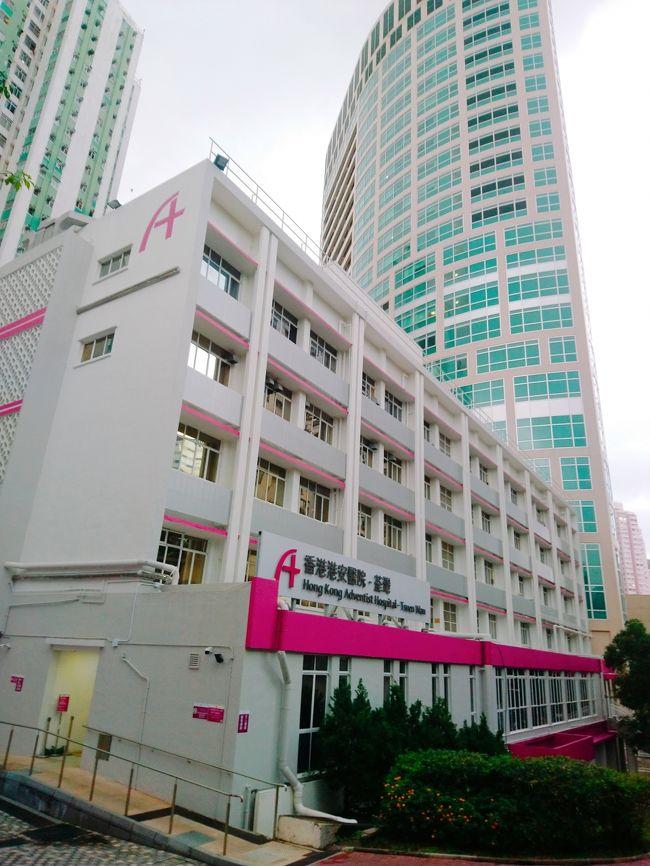 妊娠するまでは毎年日本で人間ドックを<br />受けていたのですが、妊娠、出産、そして<br />出産後、人間ドックを受けていなかったので<br />心配になって香港で人間ドックを受けることに。<br />住んでいる&#33603;灣にある&#33603;灣港安醫院(Tsuen Wan<br />Adventist Hospital)に行ってきました。