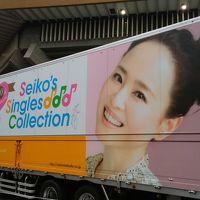 梅子桜子の『やっぱり聖子ちゃんとユーミンのコンサートは最高だ♪♪♪』