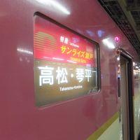 鉄道とバスで四国一周弾丸3days [1] 寝台特急☆彡で四国上陸