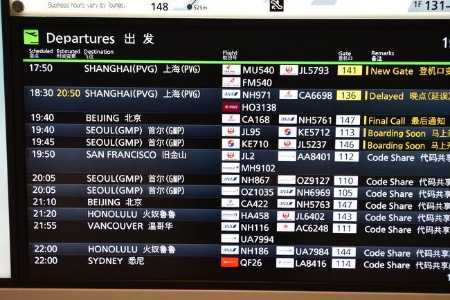 のんびりハワイ島2019 ① 今年も羽田からホノルル経由です<br />ANA派としては、5月24日就航のA380ホヌ号に興味はあったものの、成田発じゃ、ちと不便。<br />結局いつも通り、羽田空港国際線ターミナルへ、高速バスで向かいます。<br />ただ、大阪で開催されているG20の影響を恐れ、少し早めの18時半着ベースで行動を開始したものの、こちらは杞憂に終わりました。<br />一方の米国はバケーションシーズンに突入したばかり。恐れていたハワイアンの乗り換えはうまくいったものの、レンタカーがとんでもないことに。<br />ドタバタをなんとか「のんびり」へと乗り越えながらの1週間。シニア夫婦、旅の始まりです。