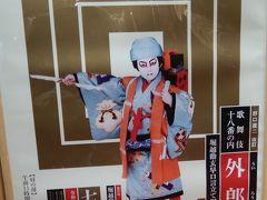 七月大歌舞伎 堀越勸玄君の外郎売り(貴甘坊)を観てきました!