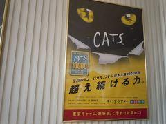 東京でミュージカルとホテルステイを楽しむ(2)
