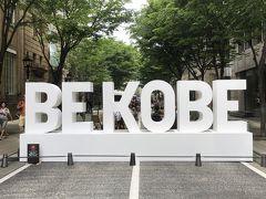 神戸探索。。。第二弾