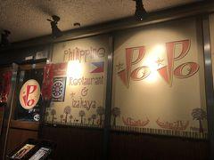 錦糸町発のフィリピン料理店「フィリピンレストラン イポイポ」~フィリピンを代表するB級グルメ「シシグ」がおいしいと評判の人気店~