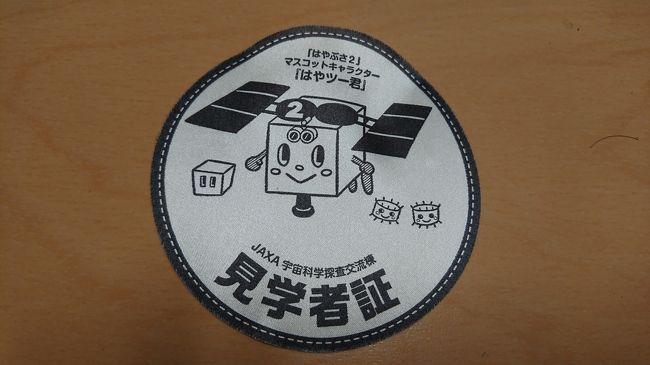 はやぶさ2が2回目のタッチダウンに成功したので、JAXAの宇宙研に行った。