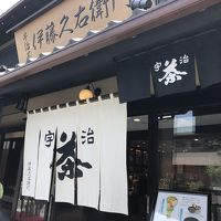2019 日本里帰り 2 宇治でお茶飲み放題!?