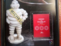 台北で食べたミシュラン5ツ星