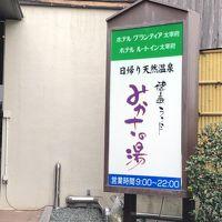 大宰府唯一の天然温泉で日帰り中学校の同窓会開催そして観光しました。