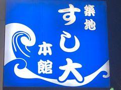 築地発の寿司店「築地すし大 本館」~築地にあるもう一つのSushidai。コスパに優れる超人気店~