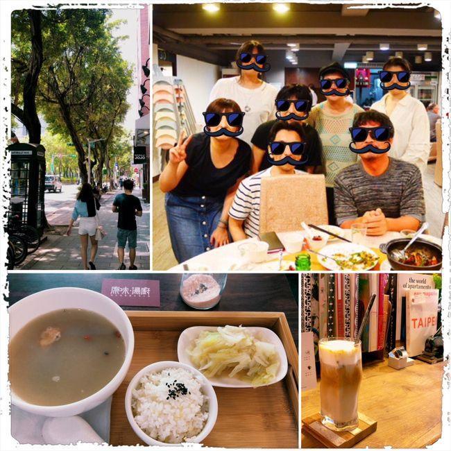 昨年お誘いいただいていたのに行けなかった台湾オフ会、今年初参加してまいりました。<br />翌日はオフ会その2にお誘いいただきまして、7人で食卓囲んできました。<br />もっぱら1人旅ばかりですが、誰かと一緒というのも良いものですね。<br /><br />台湾オフ会の他は台北をただぶらぶらしているだけの2日間です。<br />それとあと買ったものなど。<br /><br />【2日目】<br />2019/07/14 原味湯厨→好様本事→市庁官邸芸文沙龍→オフ会その2<br />2019/07/14-15 桃園24:05発→関空03:50(7/15)着<br />+買ったものいくつか