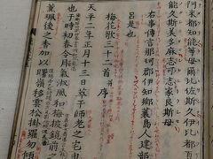 【国内329】2019.5福岡出張旅行-ホテルニューオータニ博多,博多市博物館へ