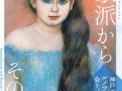 二度あることは何度でも~「印象派」この言葉には皆、弱い。兵庫県立美術館「印象派からその先へ」