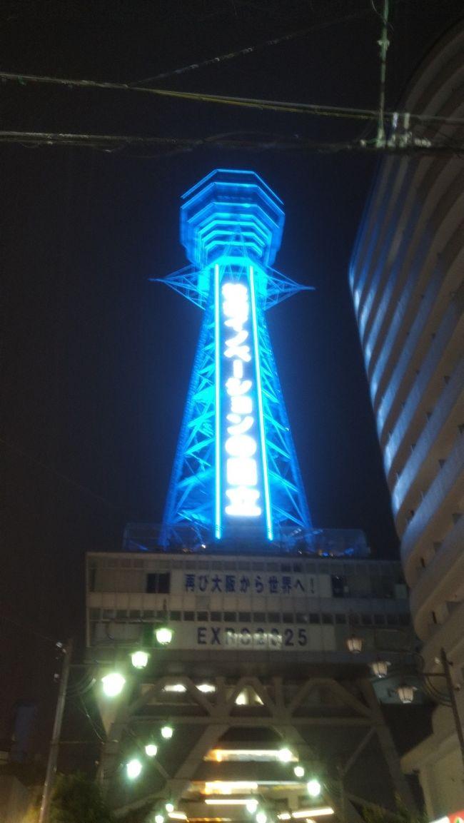 マイルが切れそうだったので、5日前に思い立って3連休の航空券を取りました。とにかく食べまくってきました。まずは大阪。