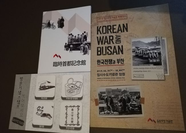 釜山の臨時首都記念館を見学