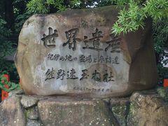 夫と和歌山~奈良ドライブ旅行★1日目 熊野~勝浦温泉