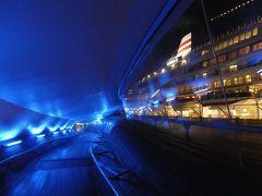 飛鳥でゆく新春の横浜・神戸ゆったりワンナイトクルーズ。前夜、横浜にて。
