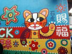'19 夏の台湾グルメ旅11 台中 彩虹眷村(レインボービレッジ)に27番バスで行ってみた