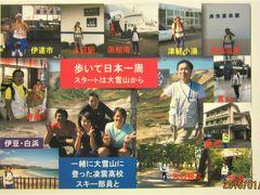 日本一周・歩き旅 7113キロ 156日の記録