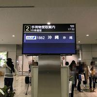 2017年SFC達成&母古希記念 沖縄旅行�