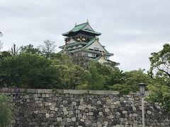 大阪・京都 夫婦旅 1日目