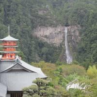 【復刻】南紀へ(前)熊野古道、那智の滝、熊野那智大社