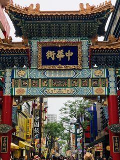 【お上りさんの  おじ散歩  Ⅳ 】横浜中華街