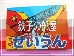 鉄子の部屋 TR列車の宿に泊まります。