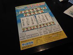 道頓堀松竹座で7月大歌舞伎