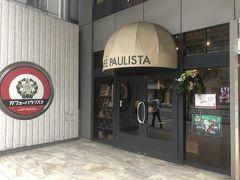 銀座発の老舗喫茶店「カフェーパウリスタ」~ジョン・レノン夫妻が東京滞在時にお気に入りだった銀ブラ発祥の純喫茶~