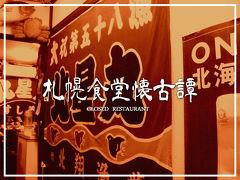 札幌食堂懐古譚