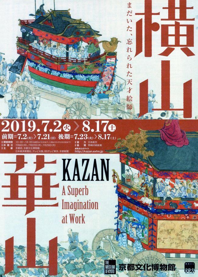 7月3度目の展覧会。京都と言えば、あの京都アニメーションの放火殺人事件。痛ましい限りです。<br />いろいろ考えてしまうのです…無職で生活保護を受けていた容疑者。働くようにできないのだろうか?ダラダラと保護を受け続けるのを避けるために何か手立てをできないのだろうか?<br />そして、たぶん裁判が始まれば死刑になると思うのだけれど、あの、犠牲者が1人以上でないと死刑にならないと言う慣習…これほど人を馬鹿にした発想はないと思うのです。加害者の命は、2人以上の命に相当するというのだろうか。個人的な考えだけど、犠牲者の数だけ死刑にしたらいいように思うのです。どうやってするかって?それは、ギリギリのところでAEDの出番。妄想ですけどね…<br />どうも、乱れた思いを書いてしまい失礼しました。<br />今回も、京子さんが忙しくて一人で出かけました。京都文化博物館は去年までJRの新快速で行って地下鉄に乗り換えていたけれど、昼得切符がなくなったので阪急烏丸駅から10分ほど歩きます。阪急の特急は40分ほどかかるのです…以前より20分ほど時間がかかっているように思います。<br />横山崋山という絵描きの名前は、初めて聞きました。前に見たポスターが良さそうだったので、いつものように安く買って行きます。そして、タイトルにあるように、祇園祭の絵巻物に圧倒されました。他の絵のことを忘れてしまうほどの長い巻物でした。すごかった~