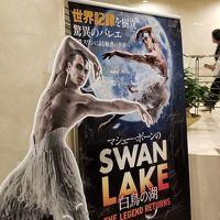 ふらっと「マシューボーンの白鳥の湖」を観に東京1泊2日、前泊から1日目