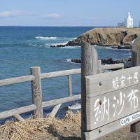 日本最東端へ その1