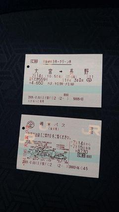 週末パスで磐越鉄道たび【その1】(1日目)長野経由で新潟へ