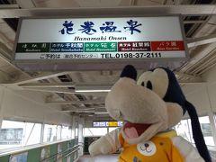 グーちゃん、花巻・台温泉へ行く!(小岩井農場から花巻/台温泉へ!編)